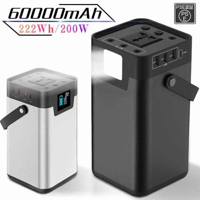 ポータブル電源 大容量60000mAh 222Wh 家庭用蓄電池生 ハンドル付き 活家電充電 純正弦波 AC/DC/USB出力 電量表示 ソーラー充電