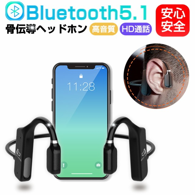 骨伝導イヤホン Bluetooth5.1 ワイヤレスイヤホン チタン合金 スポーツ向け こつでんどう マイク内蔵 ヘッドフォン Hi-Fi 超軽量 送料無