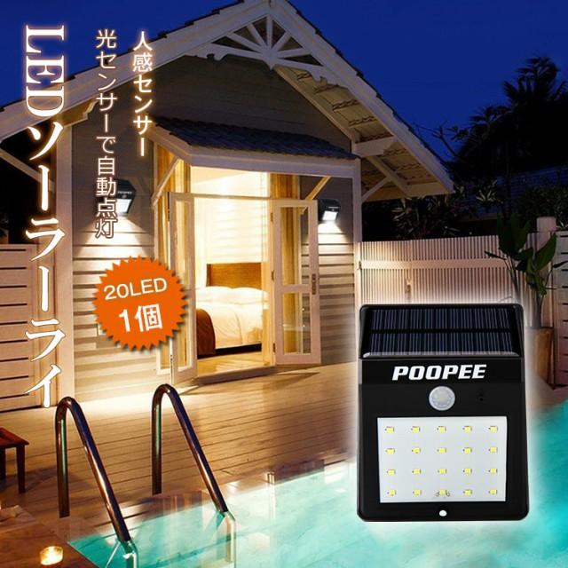 【送料無料】1台 20led ガーデンライト 人感センサー ソーラー 充電 ライト おしゃれ 暗くなると自動点灯 屋外 照明 防水 センサーライト