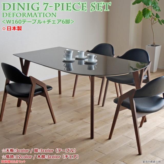 <532>160変形テーブルダイニング7点セット<160変形テーブル+チェア6脚>GUV塗装<DT-532/CBL-5320><お買い得なセット販売>Lタイプ