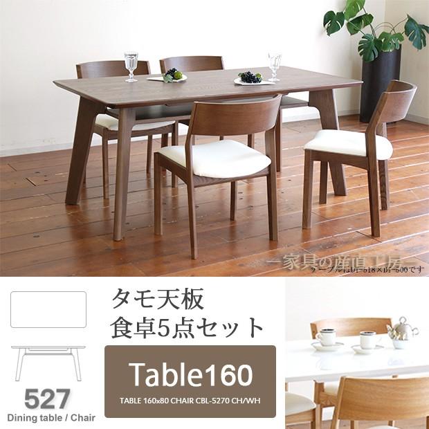 <518×500A>テーブル+<527>チェア4脚 の組み合わせ 160食卓ダイニング5点セット<DT-518+500A脚>160テーブル+<CBL-5270>チェア4