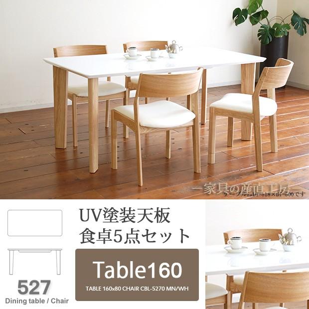 <518天板>+<474脚>テーブル+<527>チェア4脚の組み合わせ お買い得セット 160食卓ダイニング5点セット タモ <DT-518+474脚>160テ