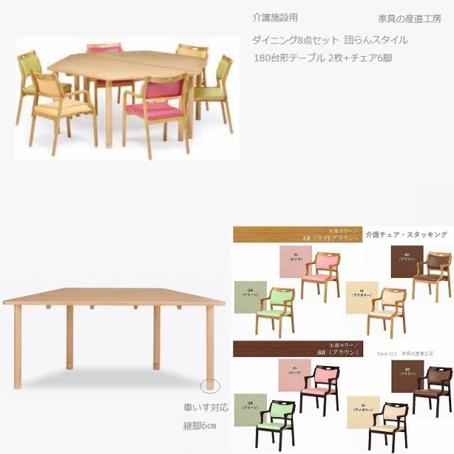 <介護用ダイニング8点セット><180台形テーブル2台+肘付きイス6脚>高齢者 介護施設用 木製 高齢者椅子 立ち上がりやすい 肘付きタイプ
