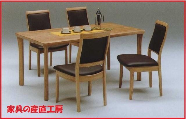 <RUGGER>160食卓5点セット<160テーブル+肘なしチェア4脚>のダイニング5点セット<正規ブランド品>検品発送 タモ材【産地直送