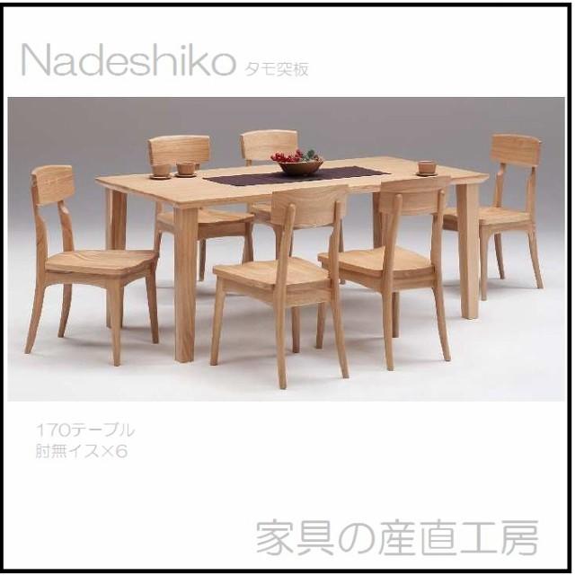 <NADESHIKO>170 食卓7点セット<170テーブル+チェア6脚>7点セット<正規ブランド品>タモ材突板<Nadeshiko><NADESHIKO>