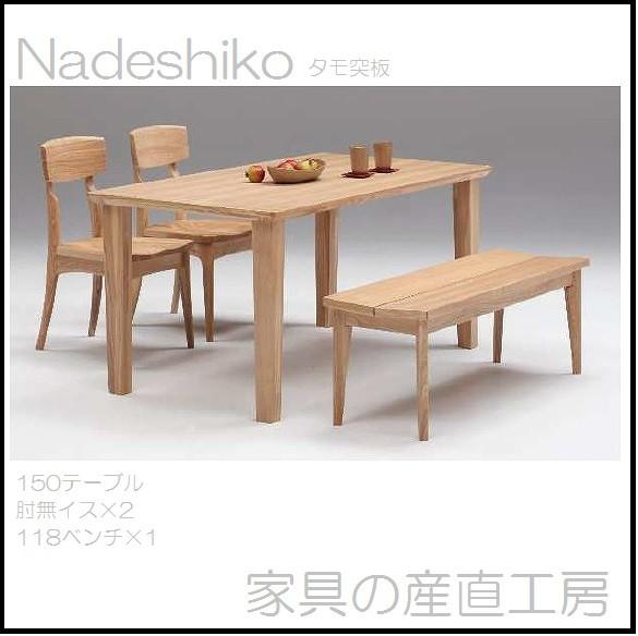 <NADESHIKO>150 食卓4点セット<150テーブル+チェア2脚+118ベンチ>の4点セット<Nadeshiko>タモ材突板<正規ブランド品>ダイニン