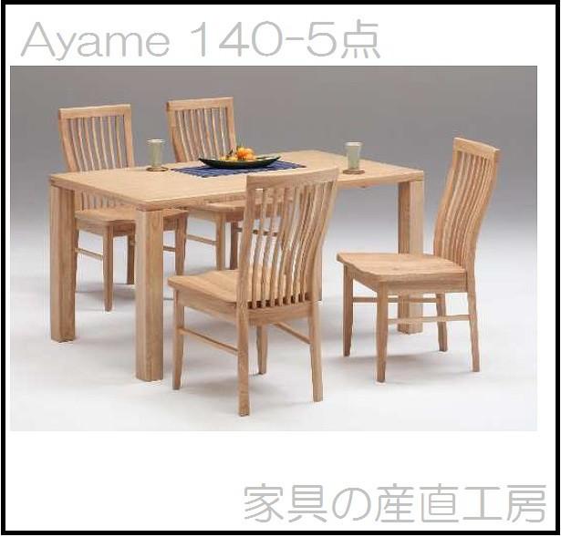<AYAME>140 食卓5点セット<140テーブル+肘なしチェア4脚>の5点セット <正規ブランド品>タモ材突板<Ayame> 【産地直送価格