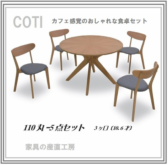 <COTI><110丸テーブル+チェア4脚>食卓5点セット 中央脚テーブル<正規ブランド>ダイニング5点セット 肘なしチェア オーク材