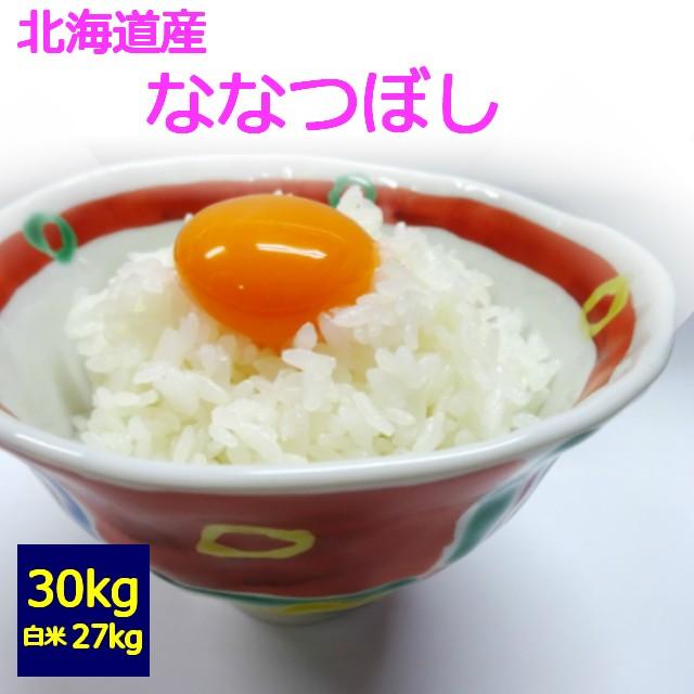 【令和2年産】【送料無料】【白米】 北海道産 ななつぼし 30kg  お取り寄せ 30キロ  お米