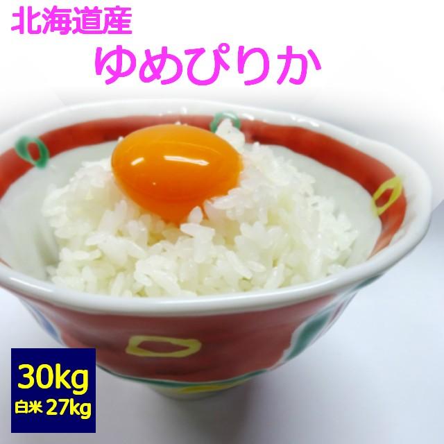 【令和2年産】【送料無料】【白米】 北海道産 ゆめぴりか 30kg  お取り寄せ 30キロ  お米