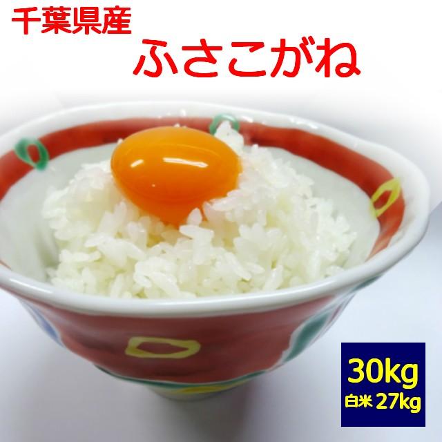 【新米】【令和3年産】【送料無料】【玄米】【白米】千葉県産 ふさこがね 30kg  お取り寄せ 30キロ  お米