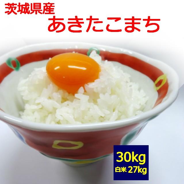 【送料無料】【玄米】【白米】【令和2年産】茨城県産 あきたこまち 30kg  お取り寄せ 】30キロ  お米