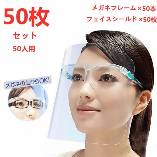 【当店4 980円以上購入で送料無料】フェイスシールド 50枚セット メガネタイプ フェイスガード プラスチック製 メガネフレーム 透明マス