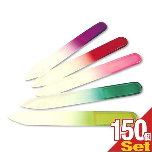 (あす着)(爪やすり)グラスネイルファイル(Glass Nail File) ソフトケース付き×150個セット - 5色のカラーバリエーション!洗って何度も