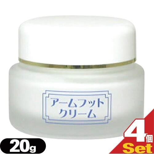 (即日発送)(さらに選べるおまけ付き)(薬用デオドラントクリーム)アームフットクリーム(Arm Foot Cream) 20g x4個 - 医薬部外品、気になる