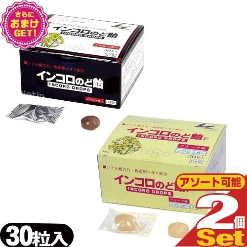 (あす着)(さらに選べるおまけ付き)インコロのど飴(INCORO DROPS) 30粒入 × [組み合わせ自由] 2個セット - ノンシュガー。ハーブの香りで