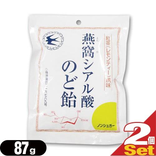 (あす着 ポスト投函)(送料無料)(個包装パッケージ)燕窩(えんか) シアル酸のど飴 紅茶(レモンティー)風味 87g × 2袋セット - ノンシュガ