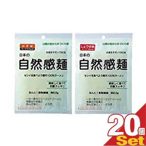 (即日発送)(ダントツ人気セット!)(ダイエットラーメン)日本の自然感麺 しょうゆ味(10袋)xみそ味(10袋) 合計20袋(アソート可能) - お湯を