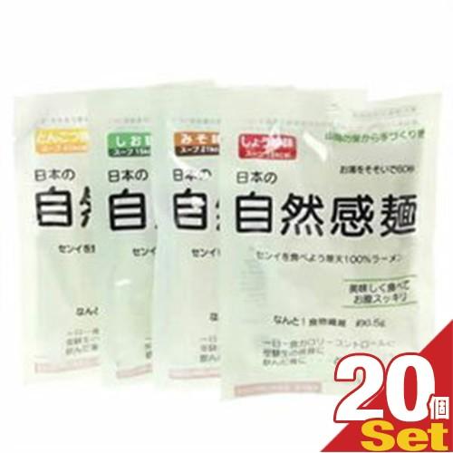 (ダイエットラーメン)(自然寒天ラーメン)日本の自然感麺(20袋セット) アソート購入可能!(しょうゆ、みそ、しお、とんこつ) - お湯をそそ