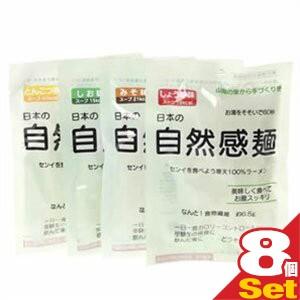 (あす着 ポスト投函!)(送料無料)(ダイエットラーメン)(自然寒天ラーメン)日本の自然感麺(8袋セット) アソート購入可能! - お湯をそそい