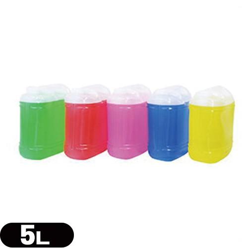 ◆(潤滑剤ローション)業務用 カラークリア ローション(Clear Lotion) 5L ポリタンクタイプ - 潤滑剤 ローション 潤滑ローション 潤滑ゼリ