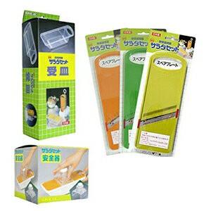 (野菜調理器)(4点セット!)日本製 サンローラ サラダセット(SALAD SET) 受皿 + 安全器 + 単品スペアプレート×2個セット (たんざく・細
