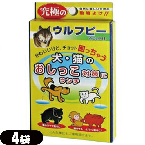 (即日発送)(害獣忌避用品)ウルフピー4袋[オオカミ尿100%] WOLFPEE - かわいいけど、チョット困っちゃう犬(ワンちゃん)、猫(ネコちゃん)な