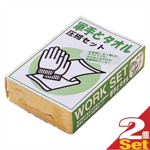 (あす着 ポスト投函)(送料無料)(防災関連商品)(携帯便利グッズ)軍手とタオル(WORK SET) 圧縮セットx2個セット - 手でほぐすだけで使える