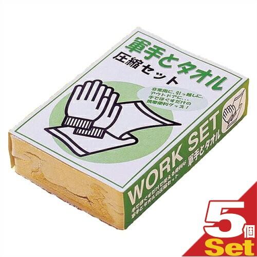 (あす着 ポスト投函)(送料無料)(防災関連商品)(携帯便利グッズ)軍手とタオル(WORK SET) 圧縮セットx5個セット - 手でほぐすだけで使える