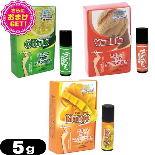 (さらに選べるおまけ付き)(タバコ用アロマパウダー)ビタクール(Vita Cool) 5g×1個(バニラ・シトラス・マンゴーから選択) - タバコに含ま