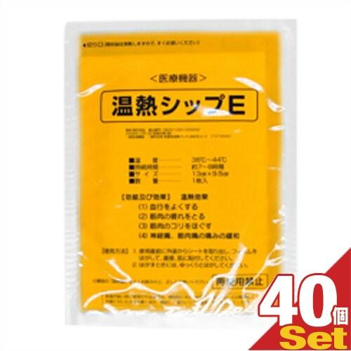 (あす着 ポスト投函)(送料無料)(温熱療法用品)温熱シップE(旧:温熱ジェルシートA) x40枚 - 肌に直接貼るためシートがずれず便利(ネコポス