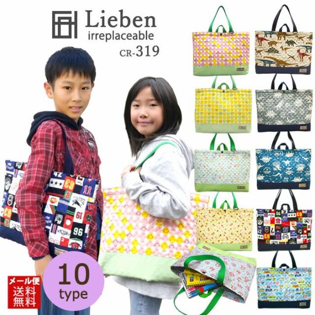 レッスンバッグ 大きめ 子供用 女の子 男の子 豊岡かばん 絵本袋 マチ付き 手作りキット 人気柄 日本製 キルティング レッスントート