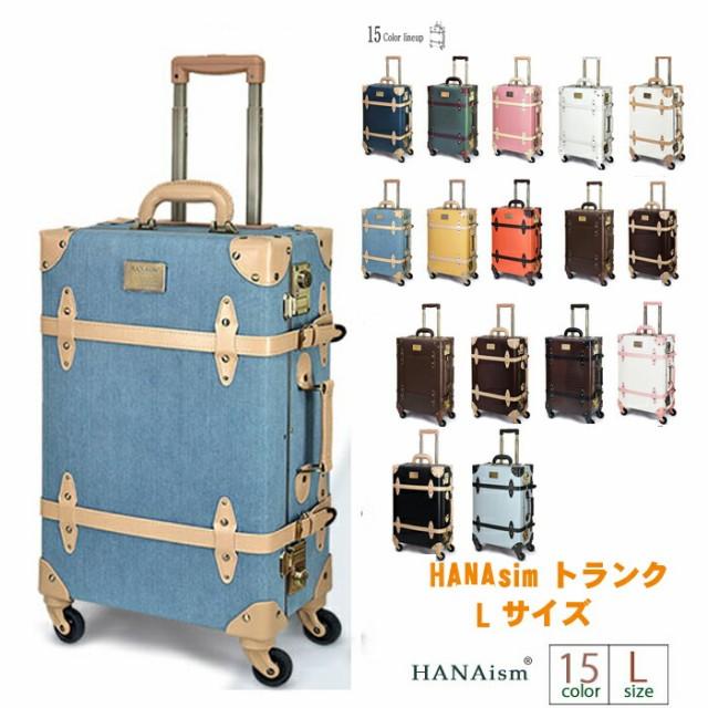 go to トラベルキャンペーン 送料無料 HANAsim トランク Lサイズ かわいい キャリーケース 旅行 修学旅行 トランクケース おしゃれ 人気