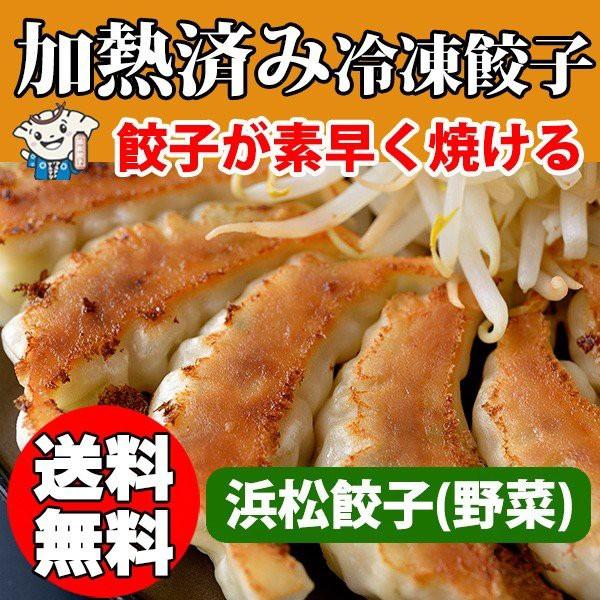 加熱済み・浜松餃子(野菜)75個 国産材料使用 お取り寄せ 送料無料