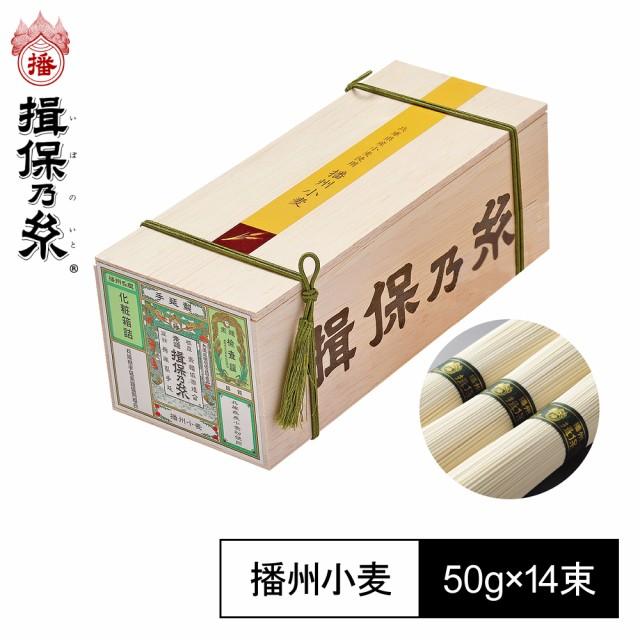 手延素麺 揖保乃糸 播州小麦 50g×14束 そうめん 木箱 ギフト BK-20