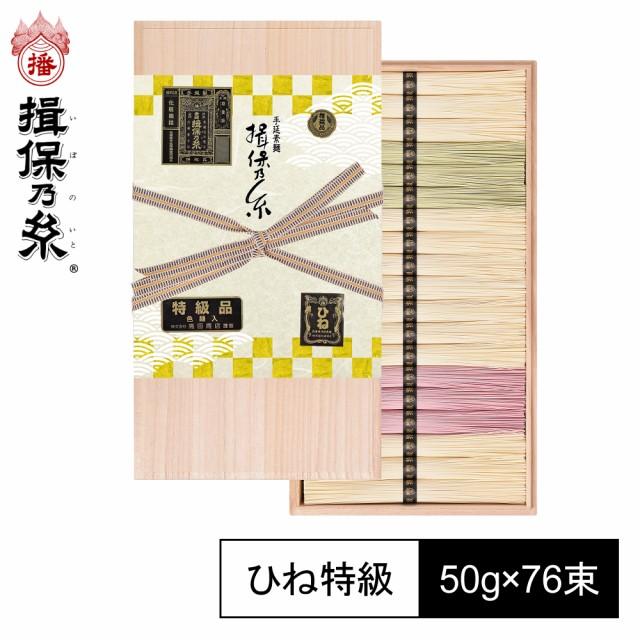 手延素麺 揖保乃糸 ひね物 特級品 黒帯 50g×76束 そうめん 木箱 ギフト S-100