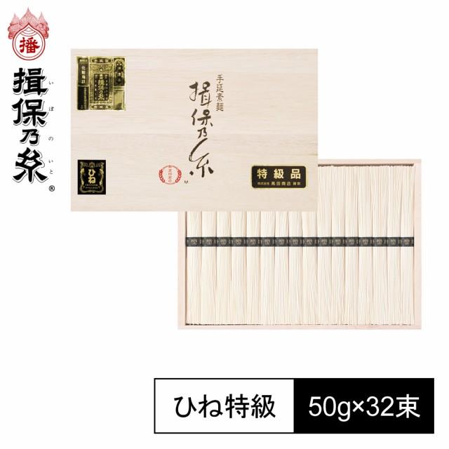 手延素麺 揖保乃糸 ひね物 特級品 黒帯 50g×32束 そうめん 木箱 ギフト SD-50