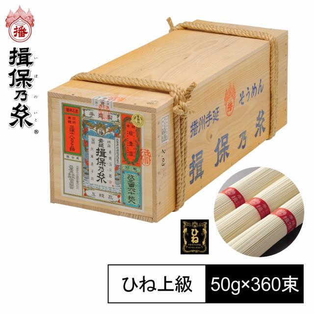 手延素麺 揖保乃糸 ひね物 上級品 赤帯 50g×360束 そうめん 荒木箱 F上18K