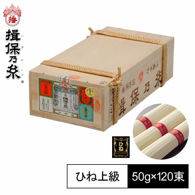 手延素麺 揖保乃糸 ひね物 上級品 赤帯 50g×120束 そうめん 荒木箱 F上6K