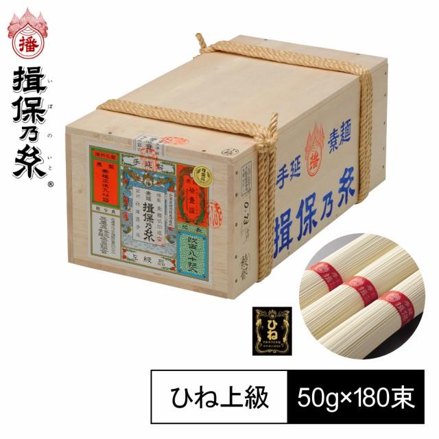 手延素麺 揖保乃糸 ひね物 上級品 赤帯 50g×180束 そうめん 荒木箱 F上9K