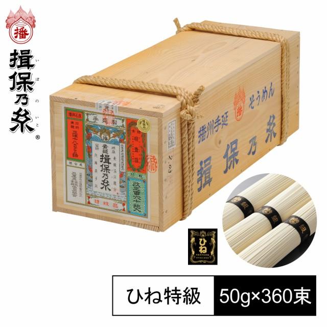 手延素麺 揖保乃糸 ひね物 特級品 黒帯 50g×360束 そうめん 荒木箱 F特18K