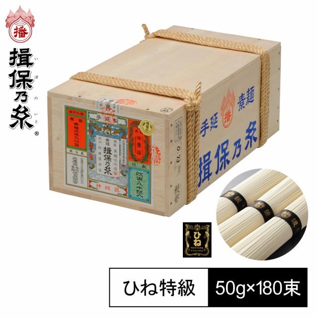 手延素麺 揖保乃糸 ひね物 特級品 黒帯 50g×180束 そうめん 荒木箱 F特9K
