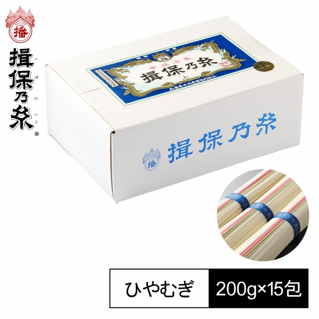 手延冷麦 揖保乃糸 200g×15包 ひやむぎ 紙箱 家庭用 H-3K