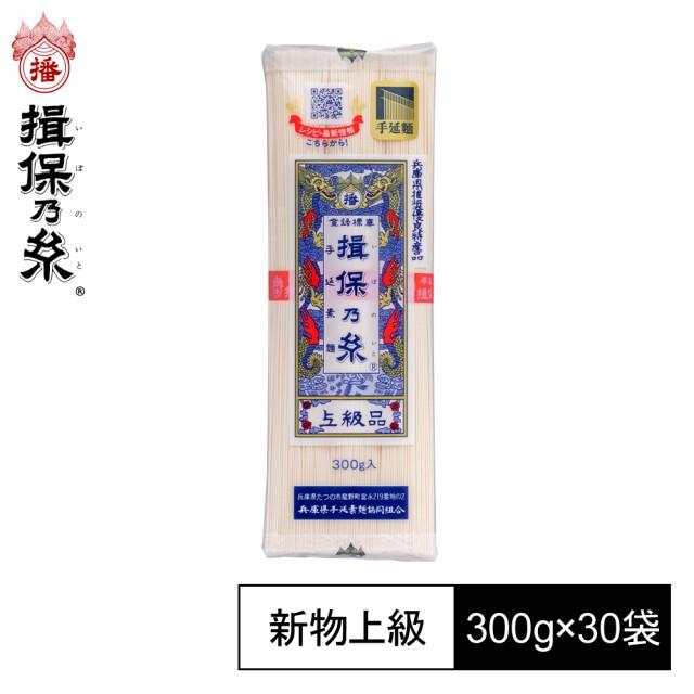 手延素麺 揖保乃糸 新物 上級品 赤帯 300g×30袋 そうめん 上6×30