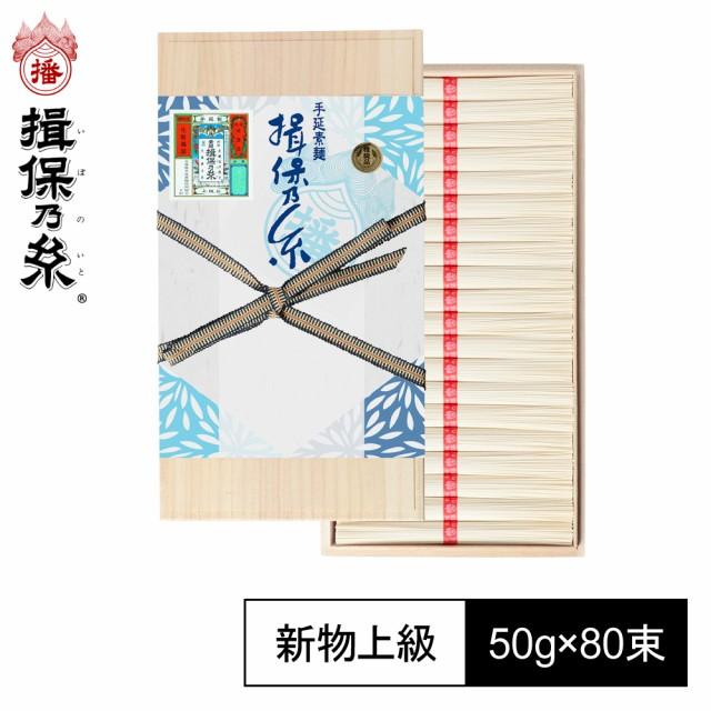 手延素麺 揖保乃糸 新物 上級品 赤帯 50g×80束 そうめん 木箱 ギフト T-85
