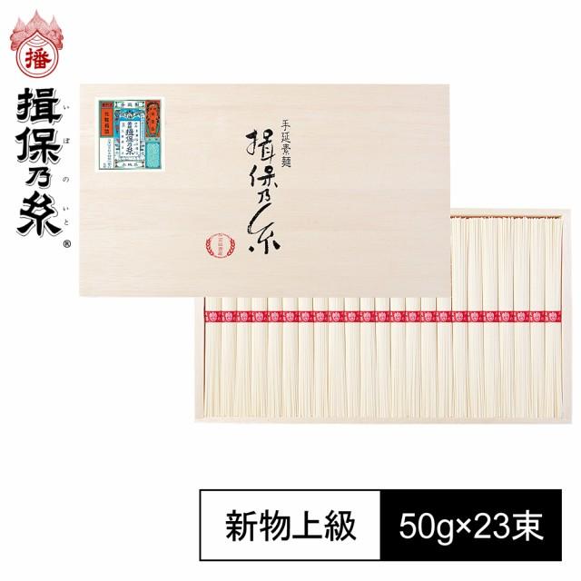 手延素麺 揖保乃糸 新物 上級品 赤帯 50g×23束 そうめん 木箱 ギフト TN-30