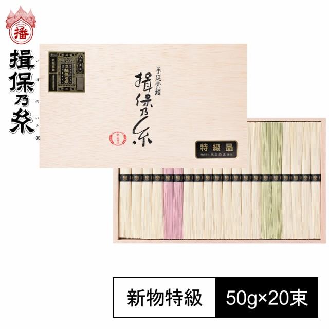 手延素麺 揖保乃糸 新物 特級品 黒帯 50g×20束 そうめん 木箱 ギフト HT-30