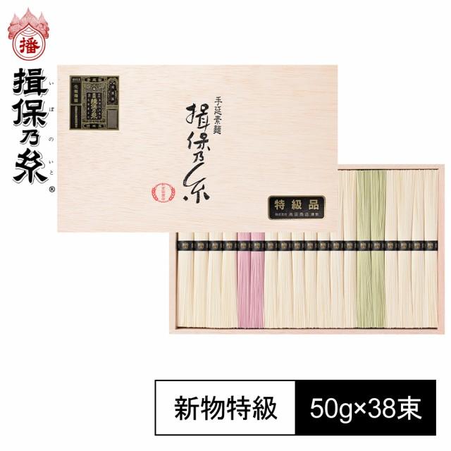 手延素麺 揖保乃糸 新物 特級品 黒帯 50g×38束 そうめん 木箱 ギフト HT-50