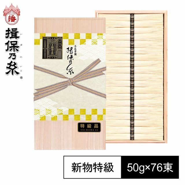 手延素麺 揖保乃糸 新物 特級品 黒帯 50g×76束 そうめん 木箱 ギフト ST-100