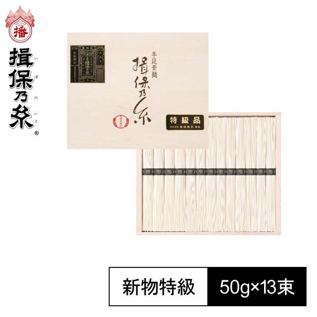 手延素麺 揖保乃糸 新物 特級品 黒帯 50g×13束 そうめん 木箱 ギフト ST-20
